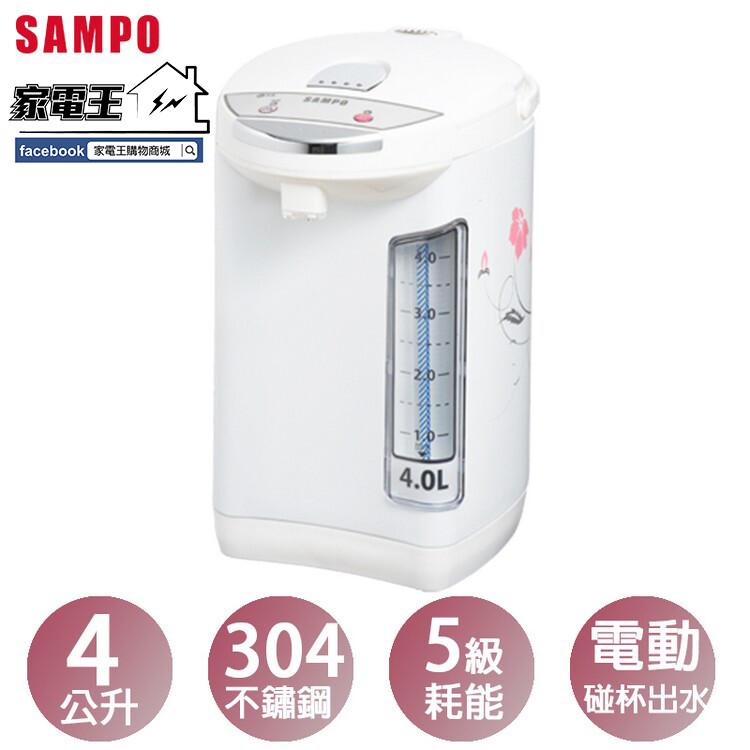 家電王sampo 聲寶 4.0l 電熱水瓶 kp-lb40w5 碰杯給水 鎖定給水保護 防空燒