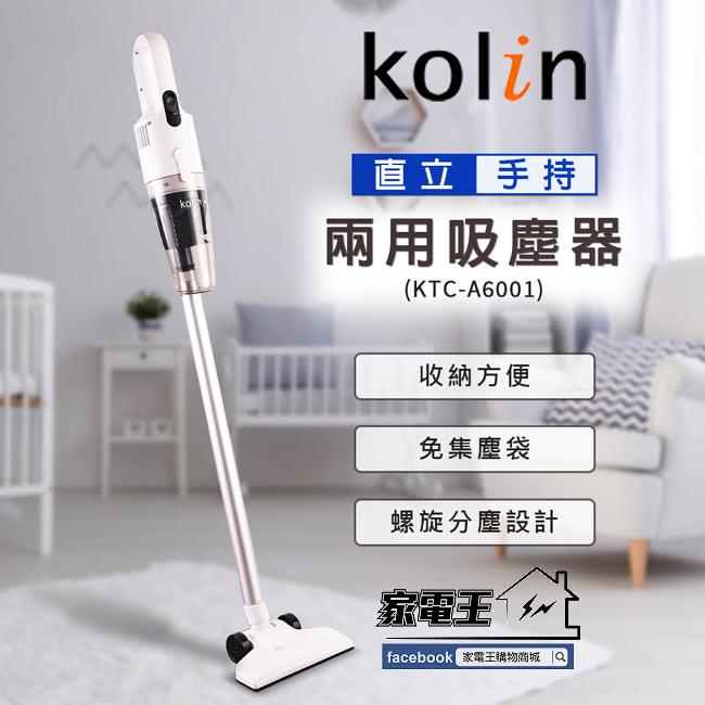 kolin歌林600w 大吸力超值款直立/手持二合一吸塵器(ktc-a6001)