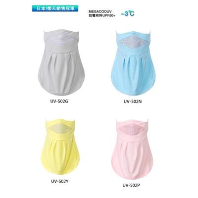 【速度公園】MEGA COOUV 防曬透氣口罩 UPF50+ 全素色 多種顏色 冰感面罩 護脖子 材 (10折)