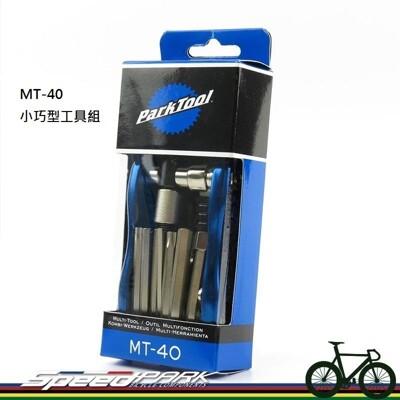 【速度公園】Park Tool MT-40 小巧型工具組/六角、星型扳手、一字十字、氣瓶轉接頭、打鏈 (10折)
