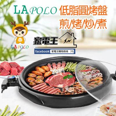 家電王lapolo 藍普諾 低脂圓烤盤 la-9121 不沾鍋 電燒烤盤 五段溫控 煎烤盤 (7.7折)