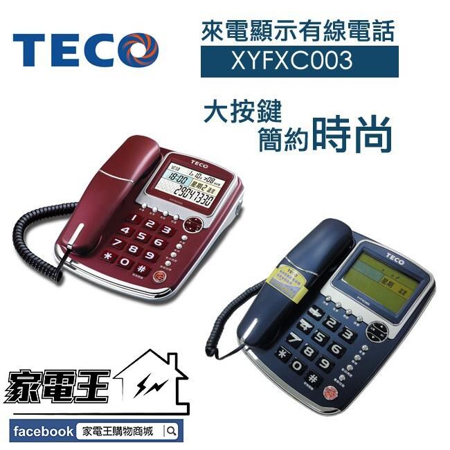 家電王東元 teco 室內 家用 有線電話 語音報號 報時 暫切 來去電儲 xyfxc003