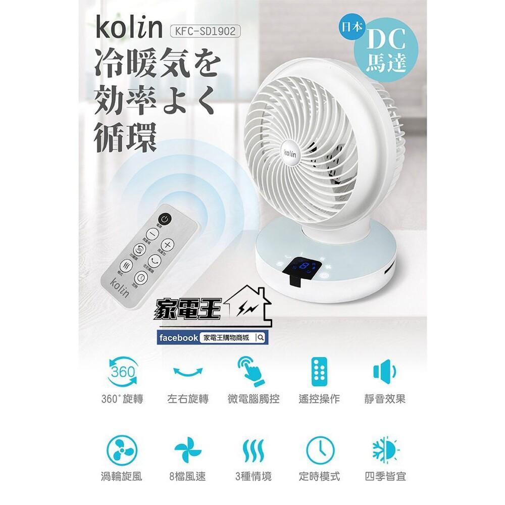 家電王歌林kolin 微電腦dc遙控陀螺循環扇 電風扇 涼扇 電扇 立扇 kfc-sd1902