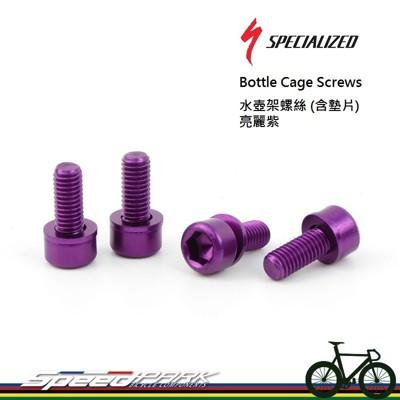 【速度公園】SPECIALIZED 超輕量水壺架螺絲【紫色】/附墊片/四個一組/鋁合金製/M5x10 (10折)