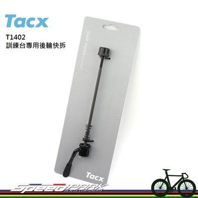 【速度公園】TACX T1402 訓練台專用後輪快拆/訓練台 後輪 快拆 全黑色 (10折)
