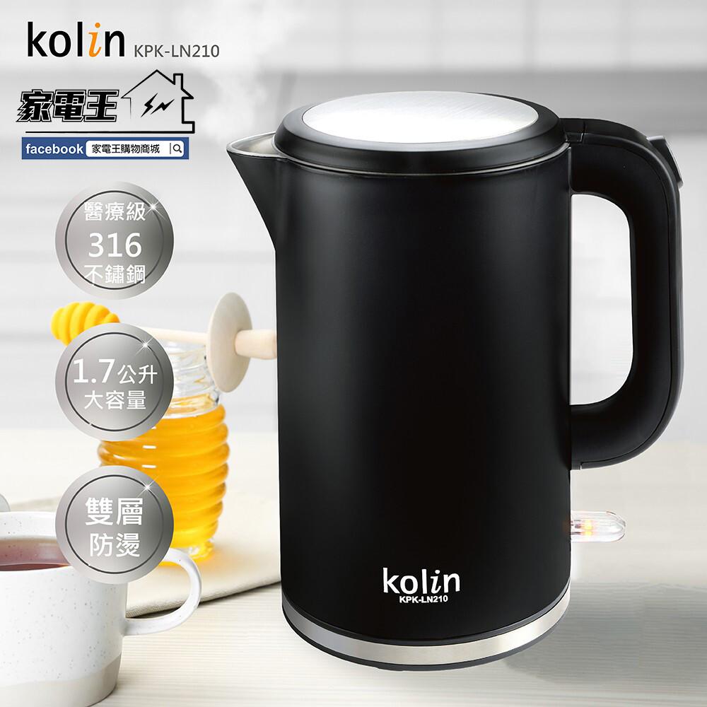 家電王歌林 kolin 1.7l 雙層防燙快煮壺 kpk-ln210 熱水壺 316不鏽鋼 電茶