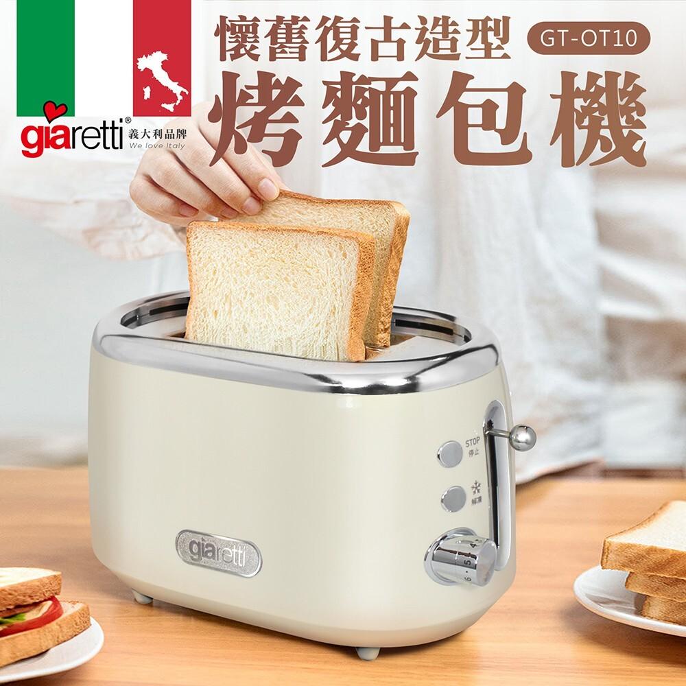 家電王giaretti 懷舊復古造型烤麵包機 gt-ot10 吐司機 烤吐司機 三明治機 吐司