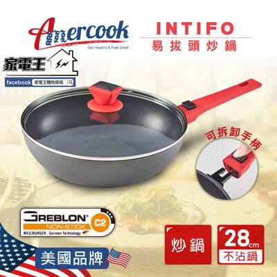 「家電王」Amercook INFITO 不沾炒鍋附蓋 AC.8903.28 可拆式手柄 不挑爐具 (10折)