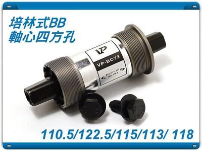 速度公園 SP 培林式BB軸心B.B 68-110.5 / 113 / 115 / 118/ 122 (10折)