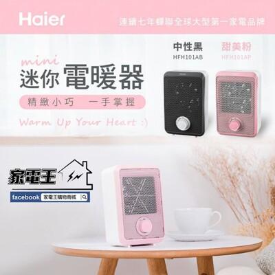 家電王haier 海爾 迷你 陶瓷 電暖器黑色電暖扇 暖風機 電暖爐 hfh101ab 寒冬 (10折)