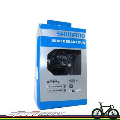 速度公園 全新盒裝 Shimano 105 RD-5800-GS 11速 長腿 後變速器 黑色 支援 (10折)