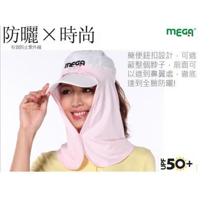 【速度公園】MEGA COOUV 防曬透氣帽套 UPF50+ 全素色 冰感圍脖 護脖子 材質超推 抗 (10折)