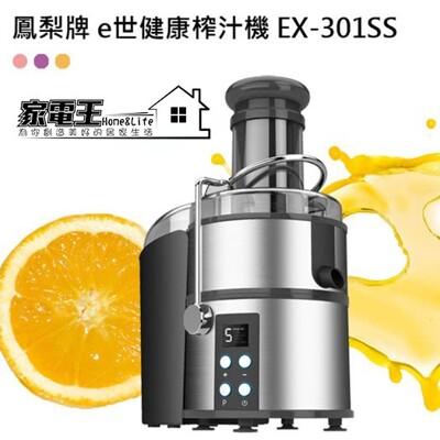 家電王鳳梨牌 e世健康榨汁機 ex-301ss 食材免切 自動去籽削皮除渣 果汁機 打汁機 冰沙 (10折)