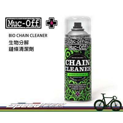 【速度公園】英國MUC-OFF CHAIN CLEANER BIO 生物分解 單車鏈條清潔劑 400 (10折)