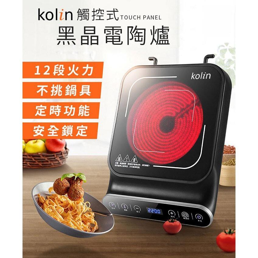 家電王歌林 kolin 觸控式 黑晶陶瓷 電陶爐 觸控 定時 不挑鍋 kcs-mn1218