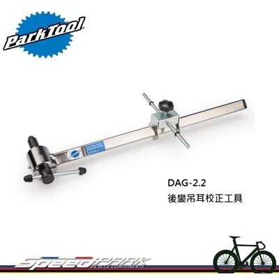 【速度公園】Park Tool DAG-2.2 後變速器吊耳校正規/適用20-29吋車輪/鍍鉻鋼製成 (10折)