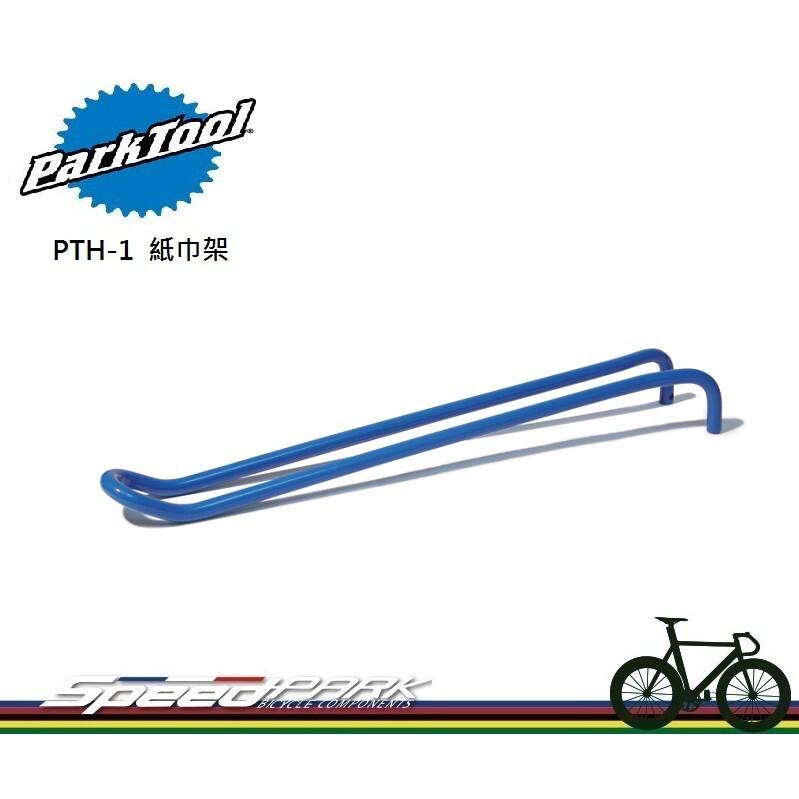 速度公園park tool pth-1 紙巾筒架適裝於prs-1522.225及pcs-1