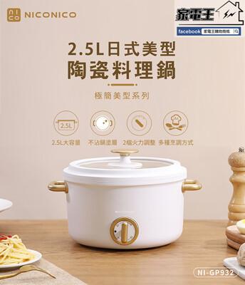 NICONICO 奶油鍋系列 2.5L日式美型陶瓷料理鍋 NI-GP932,電火鍋 快煮鍋 萬用鍋 (7.1折)