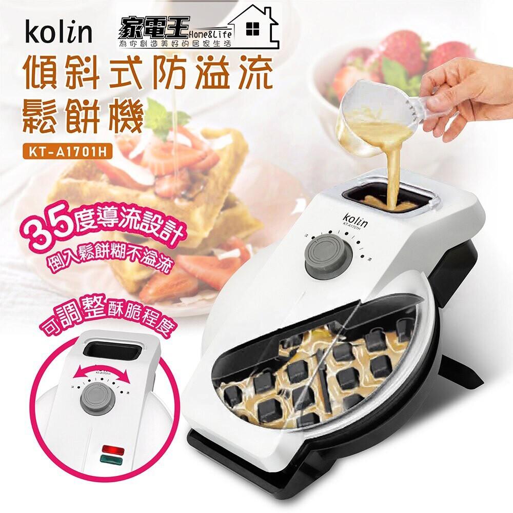 家電王kolin 傾斜式防溢流 鬆餅機 下午茶甜點 早餐 點心機 美式鬆餅 kt-a1701h
