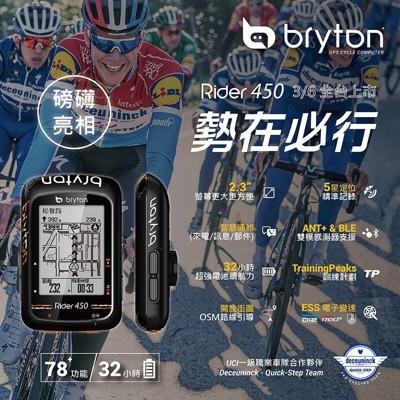 【速度公園】 Bryton Rider 450T『主機+踏頻感測+心率感測+速度感測+安裝座』碼表 (10折)