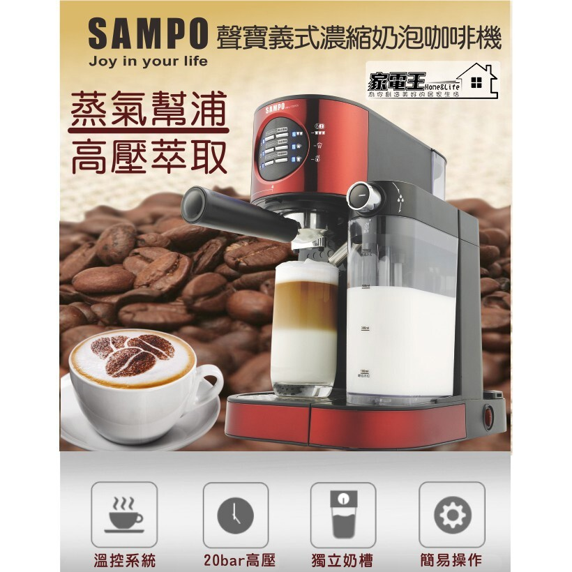 家電王sampo 聲寶 20bar 高壓萃取 義式濃縮 奶泡咖啡機 hm-l17201cl 義式
