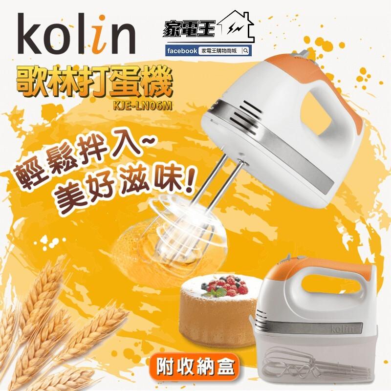 家電王kolin 歌林 五段手持攪拌機 kje-ln06m 附收納盒+攪拌棒+麵團鈎 打蛋機 打