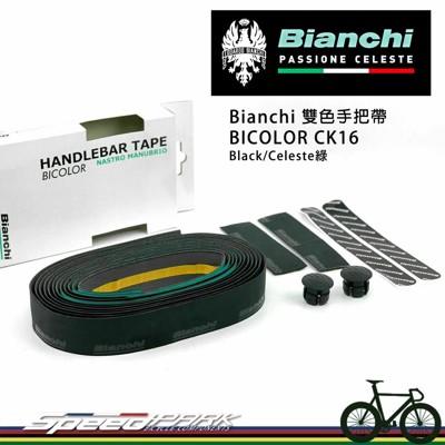 【速度公園】Bianchi BICOLOR CK16 雙色手把帶 順手表面 泡棉PU 把帶 把手帶 (10折)