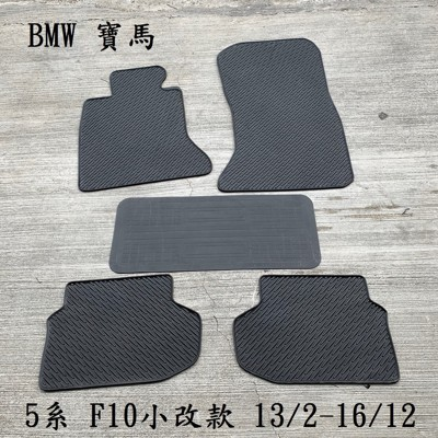 【猴野人】BMW 寶馬 5系 F10小改款 2013/2-2016/12年式 橡膠防水腳踏墊 防潮 (10折)