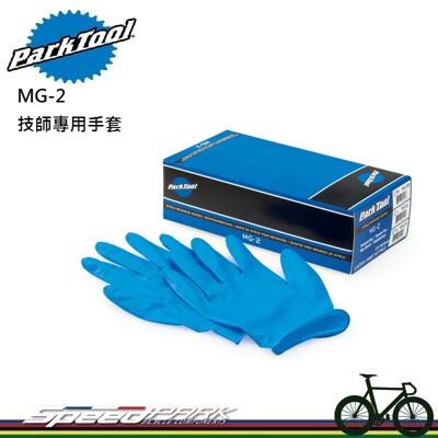 速度公園 ParkTool MG-2 機械師專用手套 重複使用 S~XL號 (8折)