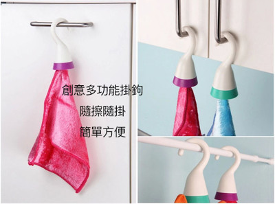 日本創意毛巾抹布掛鉤 (3.9折)