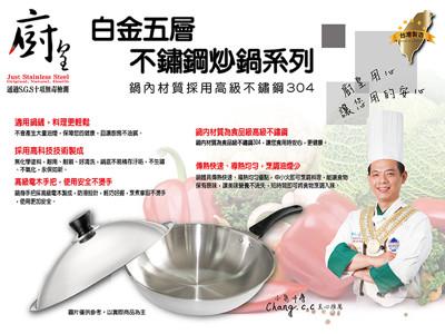 40cm廚皇白金不鏽鋼好熱鍋(五層合金不鏽鋼炒鍋) (4.9折)