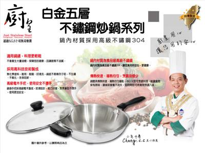 32cm廚皇白金好熱鍋(五層合金不鏽鋼炒鍋) (5.2折)