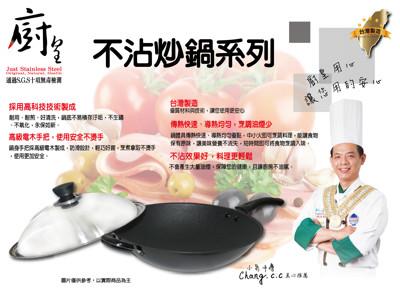 36cm廚皇白金好熱鍋(鐵武士不沾炒鍋) (5折)