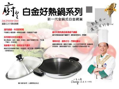 43cm廚皇網狀白金好熱鍋(網狀專利炒鍋)★隨貨附贈多功能料理機一台 (5折)