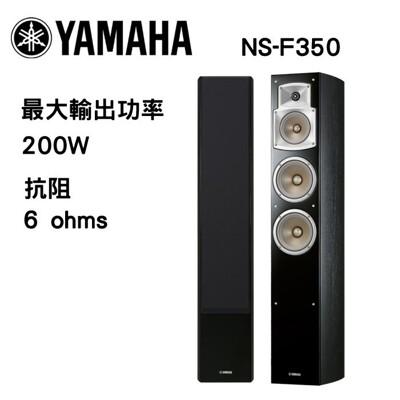 YAMAHA 落地型喇叭 NS-F350 (9折)
