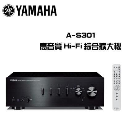 YAMAHA 山葉 Hi-Fi綜合擴大機 A-S301 (9.7折)