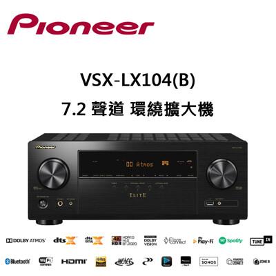 Pioneer先鋒 7.2聲道AV環繞擴大機 VSX-LX104 (10折)
