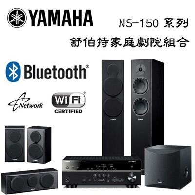 YAMAHA 舒伯特家庭劇院組 RX-V485+NS-F150+NS-P150+NS-SW050 (9.8折)