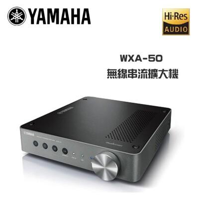 YAMAHA 網路串流擴大機/數位串流擴大機 WXA-50 (9.9折)