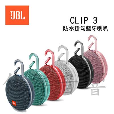 JBL 便攜式防水藍牙喇叭 CLIP 3 (9.9折)