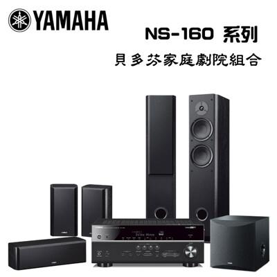 YAMAHA 貝多芬家庭劇院組 RX-V685+NS-F160+NS-P160+NS-SW050 (9.8折)