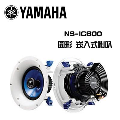 YAMAHA 圓型崁入式喇叭NS-IC600 (1對2支) (9.5折)
