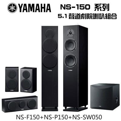 YAMAHA 舒伯特5.1聲道劇院喇叭組 NS-F150+NS-P150+NS-SW050 (9.6折)