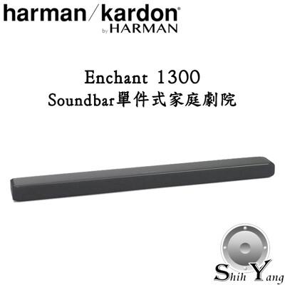 美國 Harman Kardon 無線藍芽家庭劇院組 Enchant 1300 (10折)