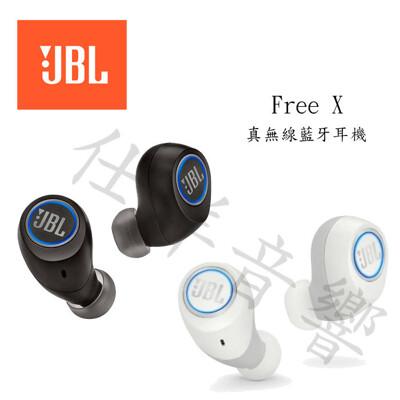JBL 真無線藍牙耳機 Free X (9.9折)