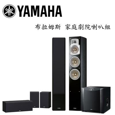 YAMAHA 布拉姆斯5.1聲道家庭劇院喇叭組 NS-F350+NS-P350+NS-SW300 (9.1折)