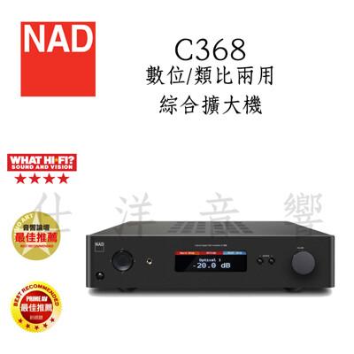 NAD 數位/類比兩用綜合擴大機 C368 (9.8折)