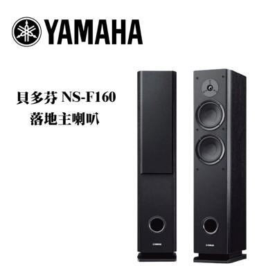 YAMAHA 貝多芬落地式主喇叭 NS-F160 (10折)