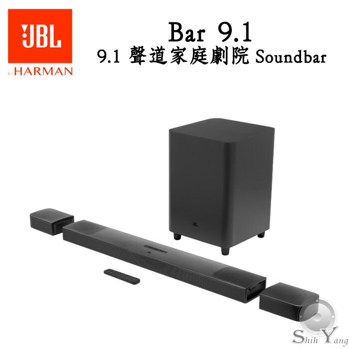 jbl 9.1聲道家庭影音杜比環繞喇叭 bar 9.1