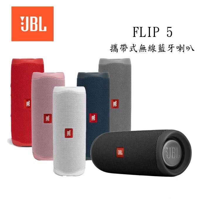 jbl 便攜型防水藍芽喇叭 flip 5